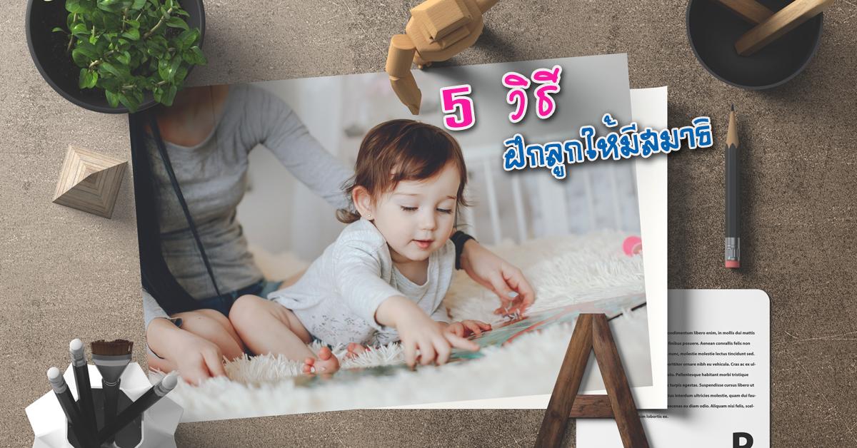 5 วิธีฝึกลูกให้มีสมาธิ